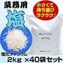 北海道〜沖縄まで全国配達☆業務用塩 2kg×40袋 工業用 冷却剤 寒剤 ブライン