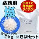 北海道〜沖縄まで全国配達☆業務用塩 2kg×8袋 工業用 冷却剤 寒剤 ブライン