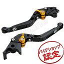 ビレット レバー セット 可倒式 黒/金 ブラック ゴールド CB1100 VF400F VT250F CB1300SF RVF750 VTR1000F CB1100RS VFR400Z CB750-2 CB1000SF X-4