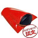 【シートカウル】シングルシートカウル 赤 Ninja250R EX250K ニンジャ250R EX250K/シート/シートカウル/シートカバー/シングルシート/シングルシートカウル/シングルシートカバー