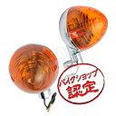 リプロパーツ デメキン ウインカー 砲弾型 レンズ CB50 CD50 ノーティー ダックス CY50 オレンジ 橙 アンバー ウィンカー 純正 レプリカ バイク