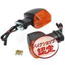 【ウィンカー】 ウィンカー ZRX1100 ZRX1200R ZRX400 GPZ900R FX400R 純正レプリカ フロント ウィンカー 交換 修理