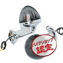 リプロパーツ デメキン ウインカー 砲弾型 レンズ スーパーカブ C50 C65 C70 C90 CT50 スモーク ウィンカー 純正 レプリカ バイク