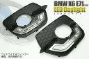 【送料無料】【デイライト BMW X6(E71)前期 【ハイパワー5W LEDを使用】【専用設計】【ヘッドライト連動減光機能】【ウィンカー連動点滅機能】【送料無料】【BIGROW】
