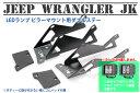 JEEP Wrangler JK ラングラーJK用 フロントピラー LEDランプステー ダブル R-Type W(ブランケット)