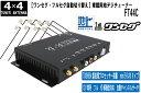 送料無料 HDMI端子搭載 4×4 車載用 地デジチューナー【ワンセグ・フルセグ自動切り替え】【4チューナー・自動チャンネルサーチ機能・エリア自動切替機能搭載】