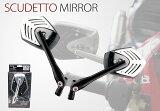 バイクミラー SCUDETTO MIRROR スクデットミラー 理想のデザイン 左右セット【バイク用ミラー】