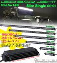 【超高輝度】5W Cree LEDライトバー (サイズ7.5/11.5/22/32/42/50inch)ハマーH2/FJクルーザー/ランクル/Jeepラングラー...