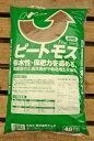 ピートモス 40L 土の酸度調整・土壌改良に 農家さん・農家さん・農園オーナーさんにも大好評 大容量でお買い得の土壌改良剤です 山野草 ハンギング ブルーベリー 無調整 土の軽量化に 酸性を好む植物に 園芸 ガーデニング 家庭菜園 【RCP】P25Apr15