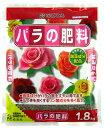 【バラに適した有機質肥料】 バラの肥料 1.8kg *花ごころ* 植物の生育をしっかりサポート。 有機質肥料 園芸 ガーデニング イングリッシュガーデン