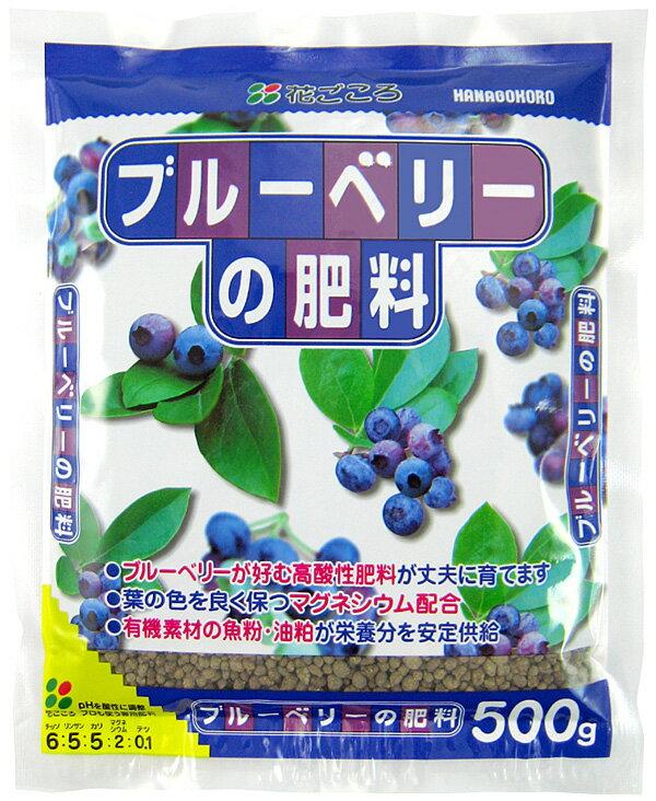 花ごころブルーベリーの肥料500gブルーベリーが好む酸性に調整された肥料有機質肥料の魚粉や油かす配合