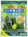 【花ごころ】 ゴーヤ・キュウリの肥料 400g アミノ酸と微量要素で美味しい実がなります 葉っぱもさもさ実ぽこぽこ 緑のカーテン グリーンカーテン 園芸 ガーデニング P19May15