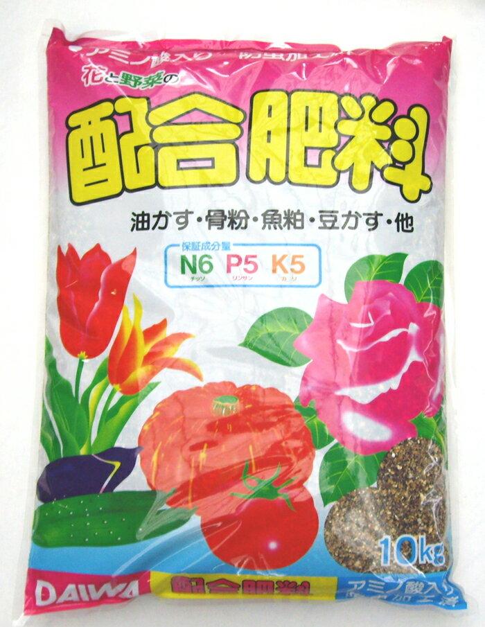 大和配合肥料10kg油かす・骨粉・魚粕・豆かす・他家庭菜園ベランダ菜園花にも野菜にも多数の有機質肥料