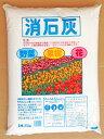 【お一人様 限定1袋】 シタマ 消石灰 20kg 土壌の改良・活性化に 園芸 ガーデニング 【ご感想もお待ちしてます】