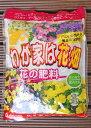 大和 わが家は花畑 500g 化成肥料 花が大きく次々と咲く パンジー ビオラ ペチュニア マリーゴールド コスモス マーガレット 草花 園芸 ガーデニング