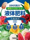 【ケース販売 送料無料】 液体肥料 原液 500ML × 32本 ☆当店オリジナル☆ 液肥 いろいろ