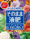 【ケース販売 送料無料】☆当店オリジナル☆ そのまま使える液体肥料 1000ML × 15本 液肥