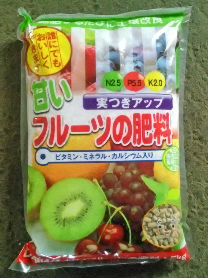 大和甘いフルーツの肥料1.5kg有機質肥料甘いフルーツがカンタンにぶどう・ブルーベリー・柑橘・サクラ