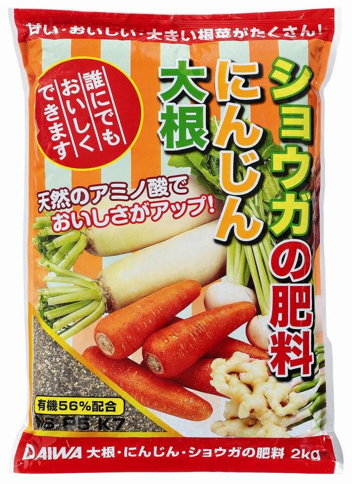 大和大根にんじんショウガの肥料2kg有機質肥料アミノ酸でおいしさアップ根菜用家庭菜園美味しい野菜が沢