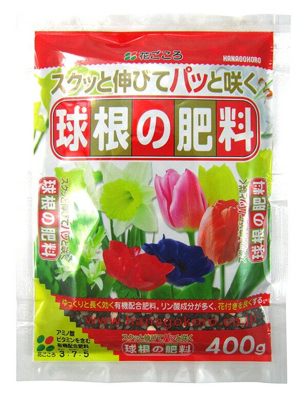 花ごころ球根の肥料400g植物の生育をしっかりサポート。チューリップやスイセン、ユリ、ヒヤシンスに有