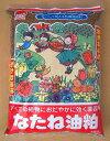 【何袋買っても送料たったの550円(北海道700円・離島は除く)】