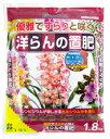 【洋ランを失敗したくない方に】 洋らんの置肥 1.8kg 優雅ですらりと咲く シンビジウムにも 花ごころ 肥料 有機質肥料 園芸 ガーデニング 洋ラン 洋蘭