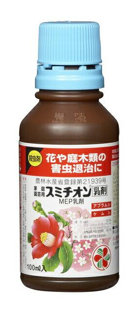 住友化学園芸スミチオン乳剤100ML家庭園芸の代表的な殺虫剤家庭園芸用各種害虫に効果有園芸用薬品農薬