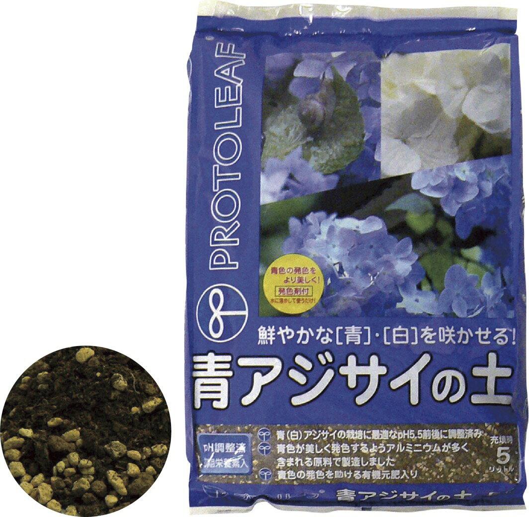 【プロトリーフ】 青アジサイの土 5L 青花はおまかせ 青・白を鮮やかに咲かせます 有機元肥入り 紫陽花 あじさい 園芸 ガーデニング