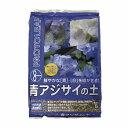 【プロトリーフ】 青アジサイの土 5L 青花はおまかせ 青 白を鮮やかに咲かせます 有機元肥入り 紫陽花 あじさい 園芸 ガーデニング
