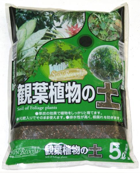 当店自慢のオリジナル培養土SB観葉植物の土5L元肥入り有機質肥料草炭効果で植物をしっかりと育てる園芸