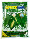 【花ごころ】 観葉植物の土 5L 元肥入り 初めての方でも安心。ピンピン育つ!! 培養土 園芸用土 ガーデニング用土 T05P20May16