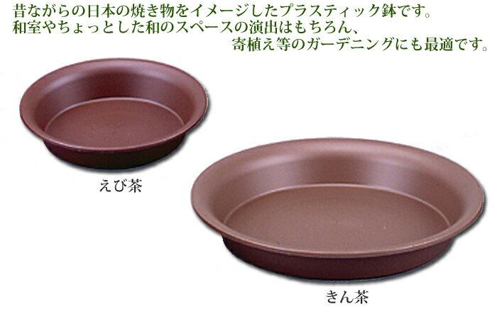 アップルウェアー陶鉢陶鉢皿4号昔ながらの日本の焼き物をイメージしたプラスティックの鉢皿です。プラ鉢用