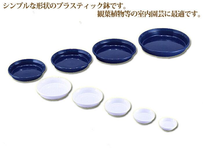 アップルウェアー鉢皿F型8号プラ鉢用の受け皿です。プラスチックプラスティックソーサー室内園芸の必需品