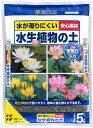 ☆水生植物を研究して開発されました☆ 水生植物の土 5L 花ごころ 睡蓮(スイレン)を育てるのにはこ