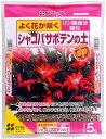 【花ごころ】 シャコバサボテンの土 5L 元肥入り 培養土 初めての方でも安心。よく花が咲く リン酸成分強化 ガーデニング 園芸用土 【RCP】10P01Mar15