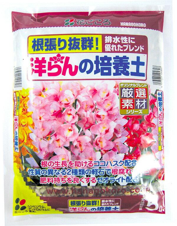 花ごころ洋らんの培養土5L初めての方でも安心。根張り抜群洋ランの土園芸用土ガーデニング蘭