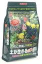 【レバートルフ マグカリン 1.5kg】土に混ぜ込んですぐに植え付け・植え替えが出来ます。 土が生き