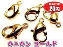 カニカン 【H0636】ゴールド◇5個 [98円パック]