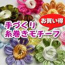 糸巻きモチーフ おばあちゃんの手作り 各4個入り [98円パック]