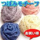 つぼみモチーフ おばあちゃんの手作り [98円パック]