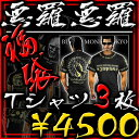 Lucky bag ◆ luxurious 17,000 yen equivalency! Useless Yankee hooligan defectiveness of three pieces of short-sleeved T-shirt set ■ I me of outshoot & bad Luo bad Luo line line slightly bad; is bad one bit bad motorcycle gangs champ road Souljapan Seoul Japan clothes slightly