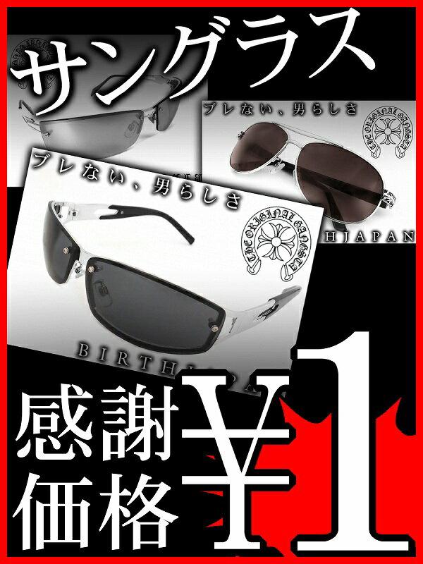 オラオラ系 ヤクザ ヤンキー 特別価格1円サングラス 2万円以上お買い上げのお客様限定価格 ちょいワル 悪羅悪羅系