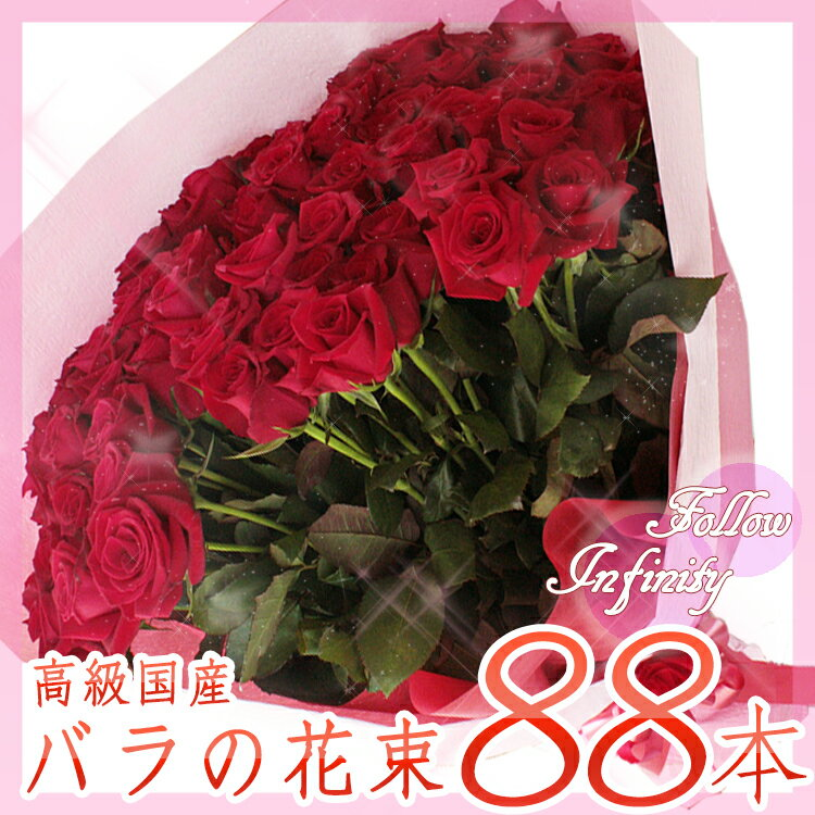 """【送料無料】バラの数には意味がある!88本のバラの花言葉は""""フォロー""""相手を気遣うプレゼントに 高級国産バラ88本の花束!無料のメッセージカード付き 記念日 ギフト 誕生日 薔薇 ローズ 発表会 生花 高級国産バラ88本花束 ご友人やご家族へのフォローに豪華なバラの花束を"""