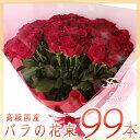 """【送料無料】高級国産バラ99本の花束 99本のバラの花言葉は""""永遠の愛"""" バレンタイン"""