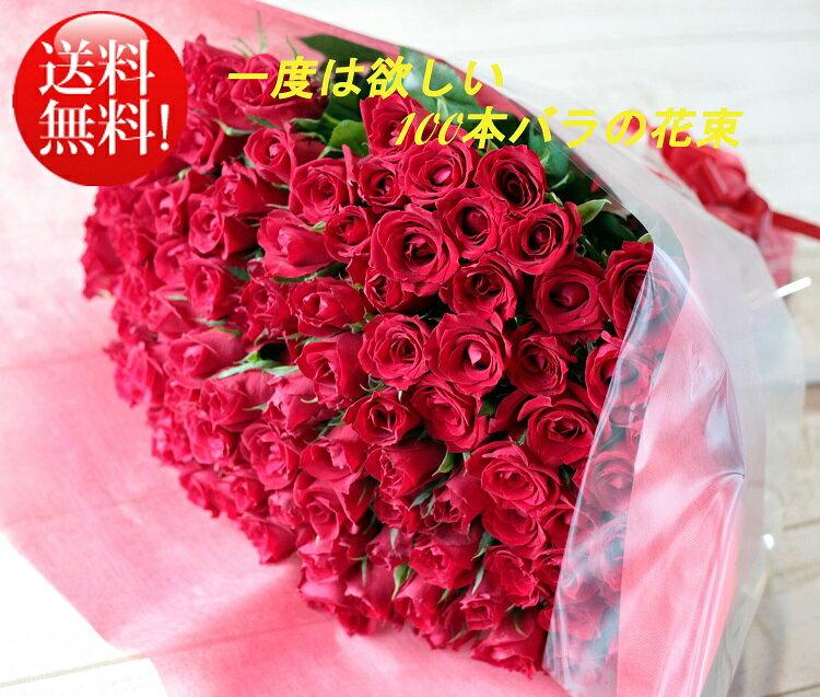 【送料無料】バラ激安の100本花束 無料のメッセージカード付き 記念日 ギフト 誕生日 薔薇 ローズ 発表会 敬老の日 還暦祝い 生花 プロポーズ 母の日 還暦のお祝いや誕生日などのプレゼントにおすすめ。女性に人気のギフトです/母の日/還暦/結婚記念日/フラワーギフト/贈り物
