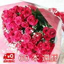 【バラ 還暦 還暦祝】【送料無料】バラ 60本 かすみ草付きの花束 60歳 誕生日 赤いバラ60本 還暦 還暦祝い 本数 変更可能