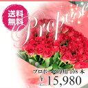 """楽天BISES-FLOWERプロポーズ花束 永遠の108本 深紅 赤いバラ花束告白 結婚式 サプライズ【送料無料・お得な40センチバラ使用】花言葉は""""結婚してください""""…抱えきれないほどのバラの花束でプロポーズ  誕生日 薔薇 ローズ 生花 クリスマスにサプライズ"""