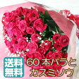 バラ 還暦祝いに!人気商品の赤バラ花束60本+かすみ草の花束!80本、100本花束と調整も可能!記念日 バラ花束ギフト 誕生日 クリスマス ローズ 発表会 敬老の日 バラ生花  05P03Dec16