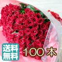 バラ 100本 花束【送料無料】記念日にバラ100本の花束を!バレンタインにも 薔薇100本が大人気・生花でプロポーズ【楽ギフ_包装】【楽ギフ_メッセ入力】