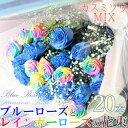 ブルーローズ レインボーローズ 2品種計20本にカスミソウ3本の花束! 05P03Dec16